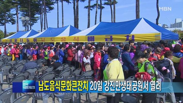 """[전남] """"남도의 맛 한자리에""""…남도음식문화큰잔치 20일 열려"""
