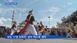 [경북] 호찌민-경주 엑스포, 오는 11일 개막