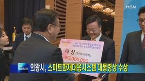 [경기] 의왕시 '전통시장 스마트화재대응시스템' 대통령상 수상