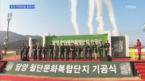 [전남] 담양에 국내 최대 전원마을 '첨단문화복합단지'