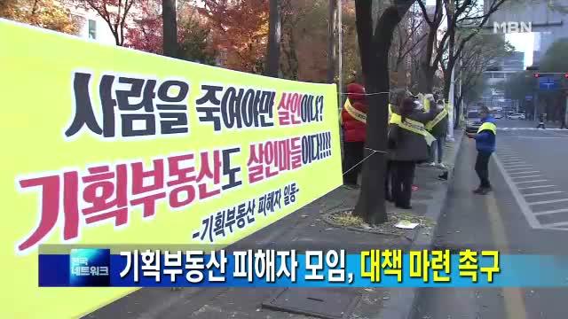 [경기] 기획부동산 피해 극심…피해자 대책 마련 촉구