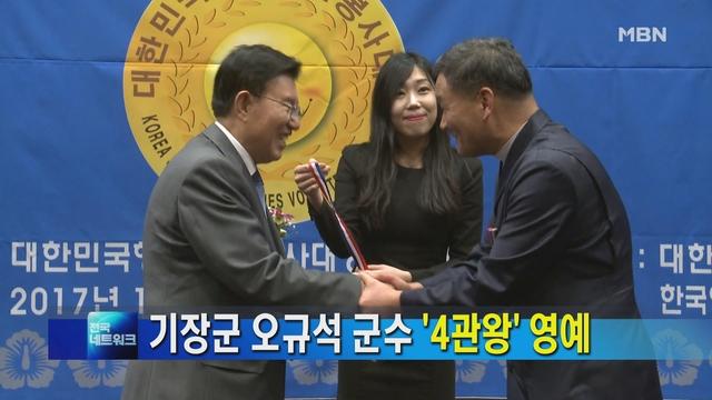 [부산] 기장군 오규석 군수 '4관왕' 영예
