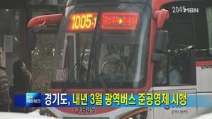 [경기] 경기도, 내년 3월 광역버스 준공영제 시행