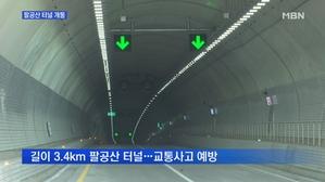 [경북] 팔공산 터널 10년 만에 개통…거리·물류비 감소