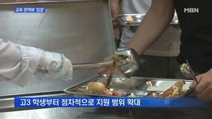 [경기] '교복에 이어 급식까지…' 용인시 무상 교육 확대