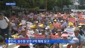 [경기] 38년 이어진 갈등…평택~송탄 상수원보호구역 해제 논란...
