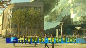 서울시, 집합건물 매뉴얼 발간…용어부터 법령까지 총정리