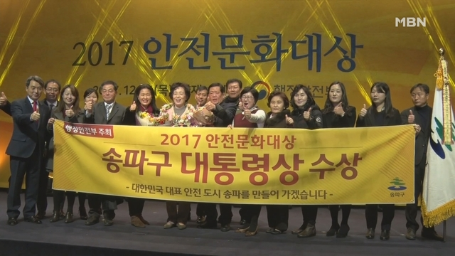 송파구, '2017 안전문화대상' 대통령상 수상