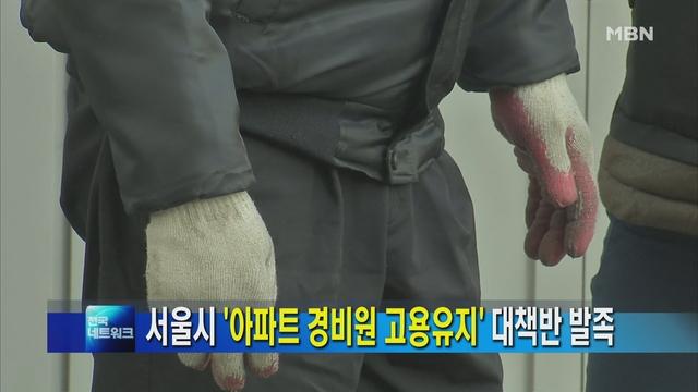 서울시 '아파트 경비원 고용유지 특별대책반' 발족