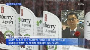 [부산] '메이드 인 부산' 설 선물세트 흥행 예고