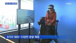[경남] 미리 가는 거제 여행…360도 VR 홍보관 개관