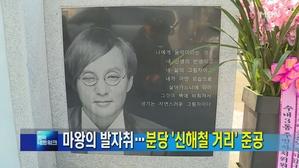 [경기] 마왕의 발자취…분당 '신해철 거리' 준공