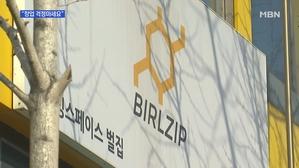 [대전] 청년들의 창업 지원 공간 '벌집'…사업화 실현