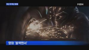 [부산] 광안대교 달리는 '블랙팬서'…부산 추격신 화제