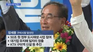 [경북] 보수 텃밭에 입성한 민주당 장세용 당선인