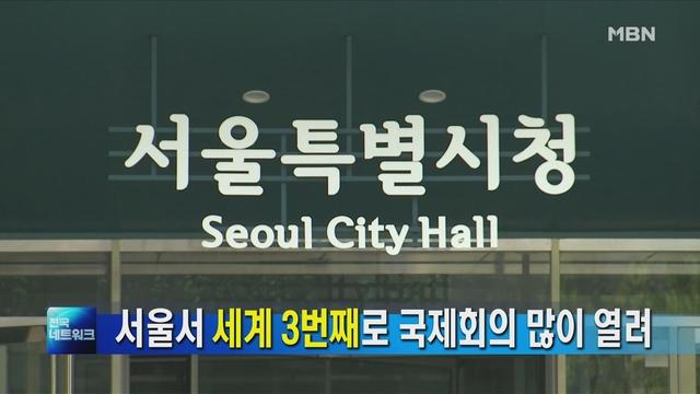 [서울] 국제회의 많이 열리는 도시 세계 3위로 선정