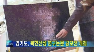 [경기] 다음 달 2일까지 북한산성 연구논문 공모전