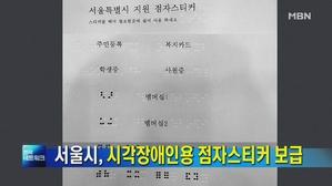 [서울] 신용카드 용도 따라 구분…점자스티커 28종 보급한다