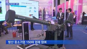 [대전] 미래 신무기가 한자리에…방위산업대전 개막