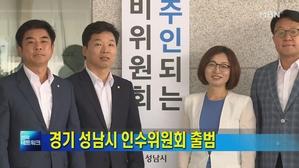 [경기] 은수미 성남시장 당선인, 인수위원회 출범