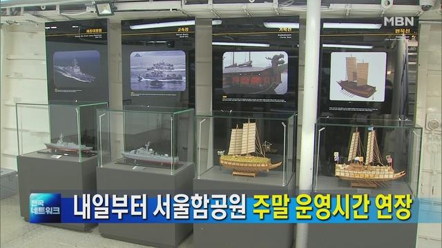 [서울] 내일부터 서울함공원 주말 운영시간 연장