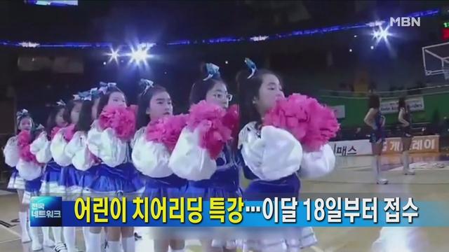 [서울] 어린이 치어리딩 특강 개설…이달 18일부터 접수