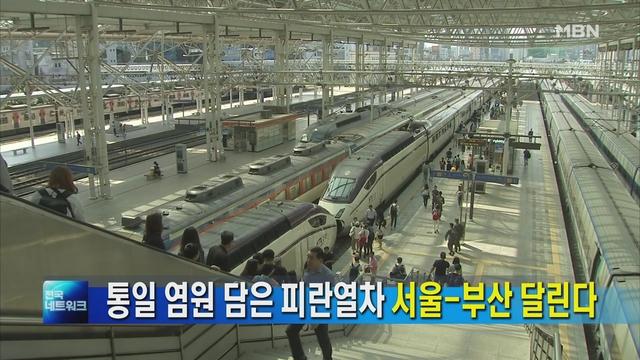 [부산] 통일 염원 담은 피란열차 서울-부산 달린다