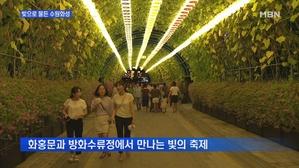 [경기] '빛으로 물든 성곽'…수원 문화재 '야행'
