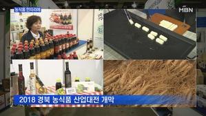 [경북] 우리 농산물 한자리에…농식품 대전 개막