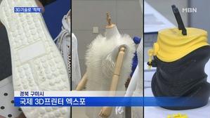 [경북] 3D프린팅 기술 한 자리에…엑스포 열려