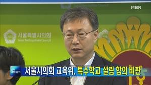 [서울] 서울시의회 교육위원회, 특수학교 설립 합의 비판