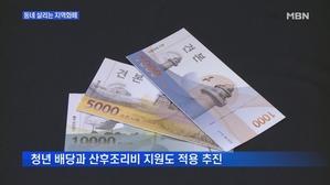 [경기] 우리 동네 살리는 '상품권'…경기도 지역화폐 사업 확대