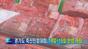 [경기] '경기도 축산진흥대회' 14일~15일 안성서 열려
