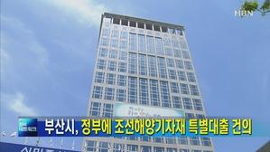 [부산] 조선해양기자재 제작금융 특별대출 지원 건의