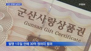 [전북] '경제 위기' 군산, 지역 화폐 발행