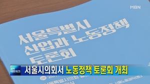 [서울] 서울시의회·서울노동권익센터, 노동정책 토론회 개최