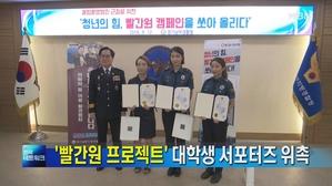 [경기] 경기남부경찰, '빨간원 프로젝트' 대학생 서포터즈 위촉