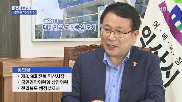 [네트워크 특별대담] 정헌율 익산시장