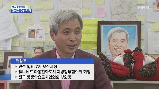 [네트워크 특별대담] 곽상욱 오산시장