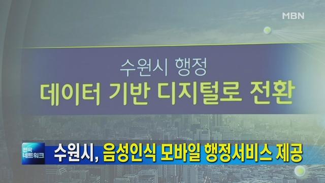 [경기] 수원시, 음성인식 모바일 행정서비스 제공