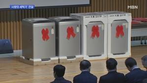 [서울] 취약계층에 전해진 세탁기 1천 대…'아름다운 동행'