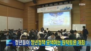 [경기] 청년들이 청년정책 모색하는 원탁토론 개최