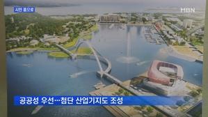 [인천] 인천항을 시민 품으로…재개발 종합계획 윤곽