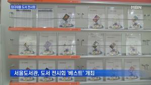 [서울] 서울도서관,'최다대출 도서' 전시회 연다
