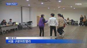[서울] 학교+마을 교육공동체 '서울형혁신교육지구' 전 자치구 ...