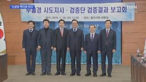 [부산] 오거돈·김경수·송철호