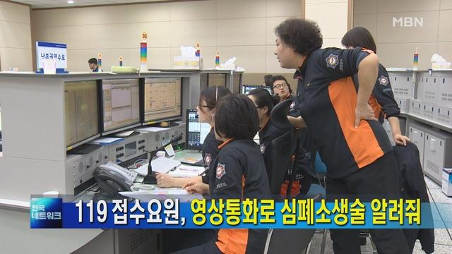 119 접수요원이 신고자에게 영상통화 걸어 심폐소생술 알려준다…서울시, 새로운 신고시스템 도입