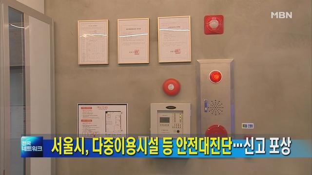서울시, 다중이용시설 등 안전대진단…신고 우수 사례 포상금 지급