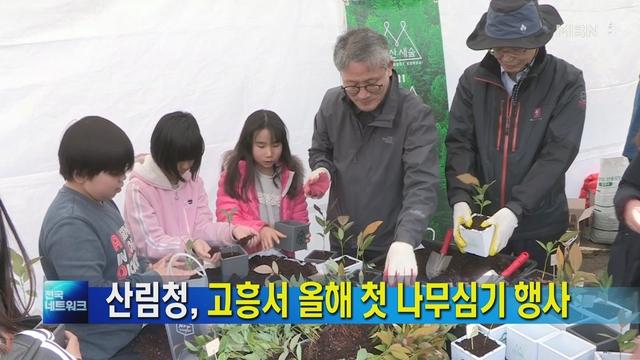 [전남] 산림청, 올해 첫 나무심기 행사…4월까지 5천만 그루