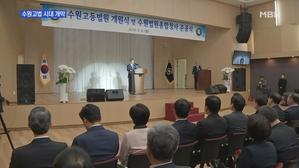 [경기] 수원 고법 시대 시작…편리한 법률서비스에 지역 경제에도 훈풍